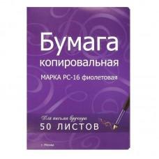 Бумага копировальная фиолетовая РС-16 (А4, 50 листов)