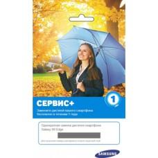 Сертификат расширенной гарантии Samsung Сервис + Защита экрана для смартфона Galaxy S7