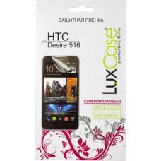 Защитная плёнка для HTC Desire 516 Суперпрозрачная LuxCase